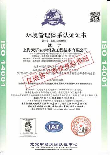 上海天骄消防环境认证证书