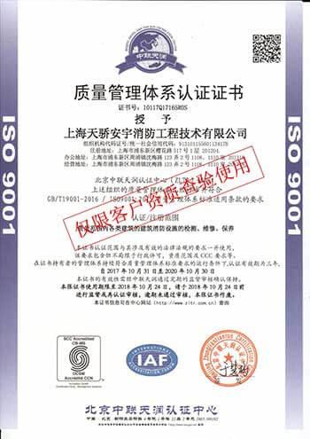 上海亞遊AG消防质量认证证书