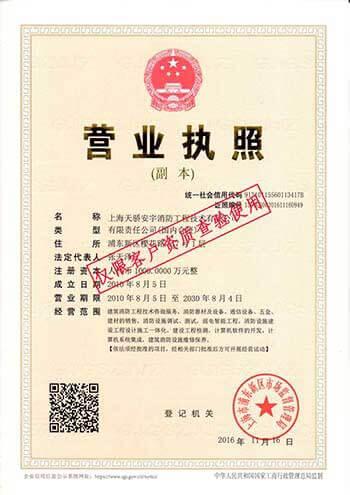 上海亞遊AG消防营业执照