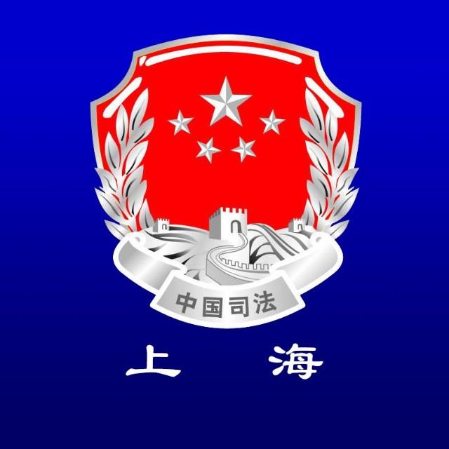 上海司法行政大楼