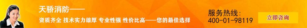上海天驕消防維保公司聯系人